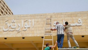 The-RINJ-Foundation-Mosul-Restaraunts-and-hotel-images006